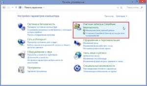 Учётные записи и Семейная безопасность - управление учётками в Windows 8