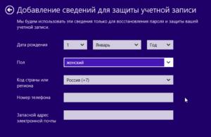 Учётные записи пользователей - создание и управление в Windows 8