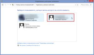 Управление, изменение и удаление учётных записей Windows 8
