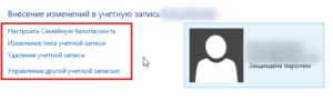 Учётные записи пользователей Windows - как изменять назначать и удалять права администратора