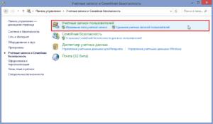 Учётные записи пользователей в Windows