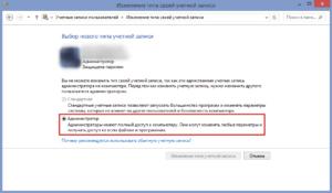 Типы учётных записей Windows - Стандартная и Администратор