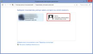 Как зайти в систему Windows в качестве учётной записи Гость