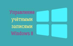Учётные записи пользователей в Windows 8 - полное управление