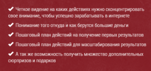 100% рабочая схема заработка Виталия Тимофеева