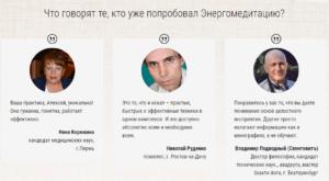 Алексей Дерябин - Отзывы об Энергомедитации