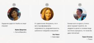Отзывы о медитациях Алексея Дерябина