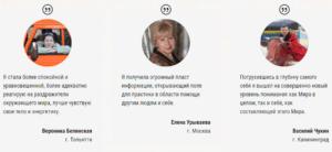 Алексей Дерябин и Павел Потапов - отзывы об Энергомедитации