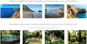 Тренинг по Энергомедитации в Крыму - Алексей Дерябин и команда