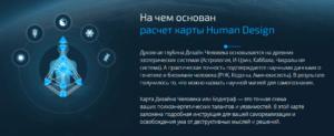 На чём основан расчёт карты Дизайн Человека - Human Design
