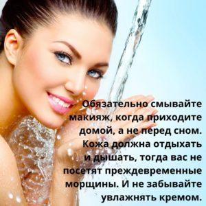 Женские хитрости - всегда смывайте макияж перед сном и увлажняйте кремом