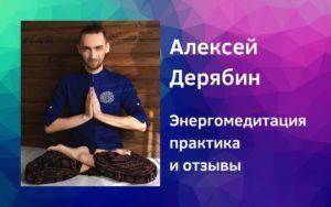 Алексей Дерябин - Энергомедитация. Практика и отзывы