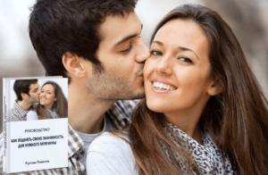 Как поднять свою значимость для нужного мужчины