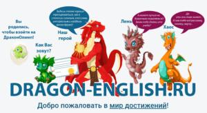 Dragon English - обзор школы интерактивного изучения английского языка