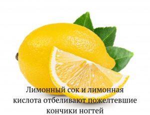 Секреты красоты - отбеливание ногтей лимонной кислотой и соком лимона