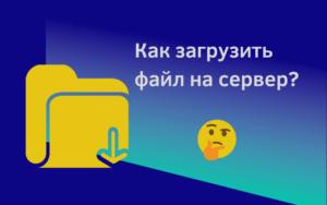 Как загрузить файл на сервер в корневой каталог сайта