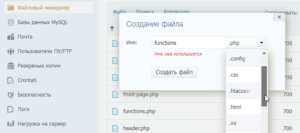 Создание файла php, css, html в корневом каталоге