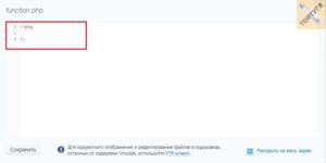 Как создать файл function.php в корне сайта