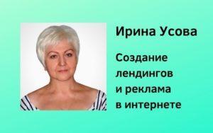 Как создавать лендинги самостоятельно? Ирина Усова учит рекламе и заработку в интернете.