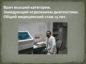 Иваницкий Александр Владимирович - кто это?