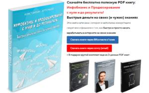 Курсы Константина Артемьева - Инфобизнес, маркетинг, онлайн-школы и продюсирование