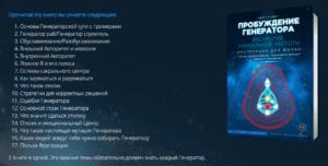 """Книга """"Пробуждение Генератора"""" Human Design"""
