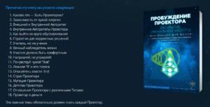 """Книга """"Пробуждение Проектора"""" - Human Design"""
