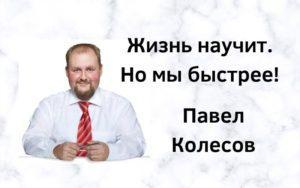 Павел Колесов и Тренинг Центр. Жизнь научит, но мы быстрее!