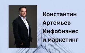 Константин Артемьев - Обучение инфобизнесу и продюсированию. Отзыв и обзор