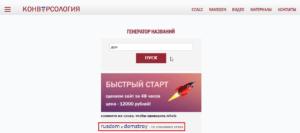 Как придумать название сайта или группы - генератор названий онлайн