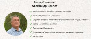 Центр Альфа-Омега Плюс и Чемодан денег - медитация Александра Воклеса
