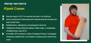 Центр развития человека Альфа-Омега Плюс и Юрий Савин
