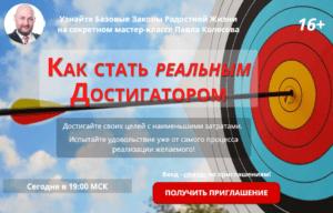 Как стать реальным достигатором - Павел Колесов