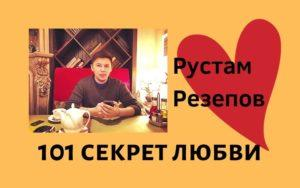 """Рустам Резепов - отзывы о тренингах """"101 секрет любви""""."""