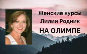 """Лилия Родник - женские курсы """"На Олимпе"""" Отзыв"""