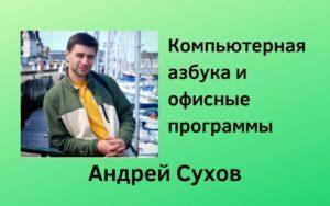Андрей Сухов - уроки по работе в программах Word и Excel новичкам - Компьютерная азбука