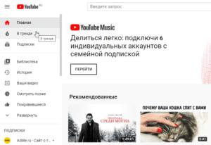 Тематики YouTube канала - как выбрать?