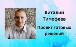 Тимофеев Виталий - Источники дохода и Проект готовых решений. Отзыв и обзор