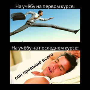 Мемы про учёбу и студентов