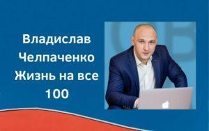 Владислав Челпаченко. Жизнь на все 100 и заработок в интернете