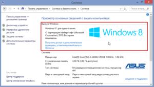 Просмотр основных сведений о вашем компьютере в панеле управления Windows