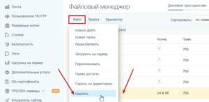 Как удалить файл с корневого каталога сайта