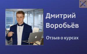 Дмитрий Воробьёв - отзыв о курсах по созданию сайта и партнёрках