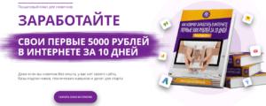 Дмитрий Воробьёв - курсы по заработку в интернете для новичков