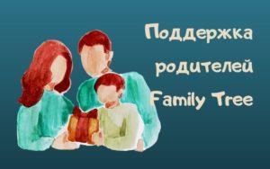 Family Tree Отношения родителей и детей. Поддержка семьи