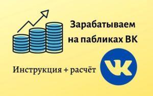 Как зарабатывать на группах ВКонтакте - способ на чужих пабликах и рекламе