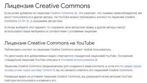 Creative Commons - лицензия, дающая возможность размещать видеоролики других пользователей на YouTube