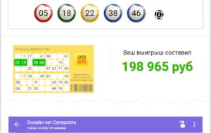 Бесплатный лотерейный билет - лохотрон