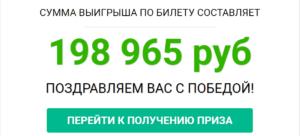 Сумма выигрыша 198 965 рублей - развод или нет?