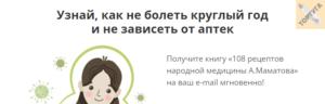 108 рецептов народной медицины доктора Алексей Маматова